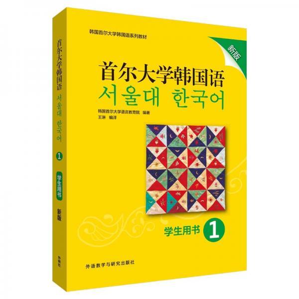 首尔大学韩国语(1)(学生用书)(新版)