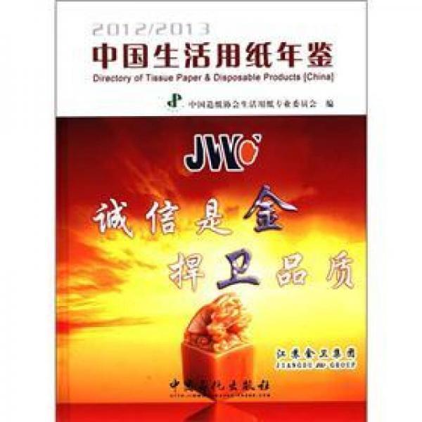 中国生活用纸年鉴(2012~2013)