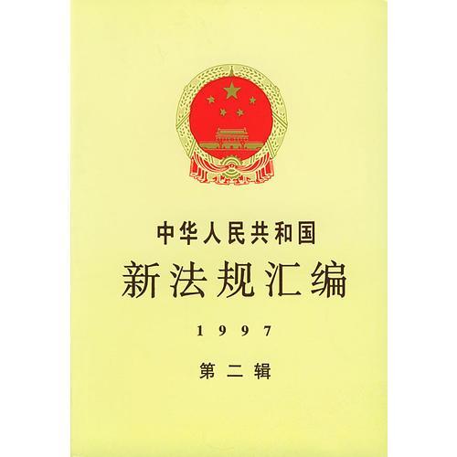 中华人民共和国新法规汇编:1997年第二辑