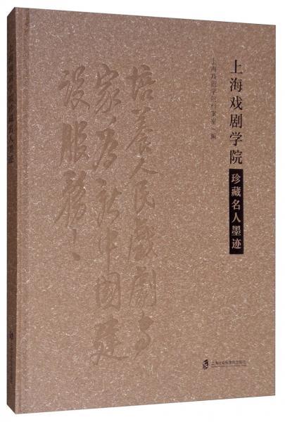 上海戏剧学院珍藏名人墨迹
