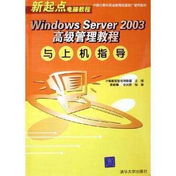 Windows Server 2003高级管理教程与上机指导