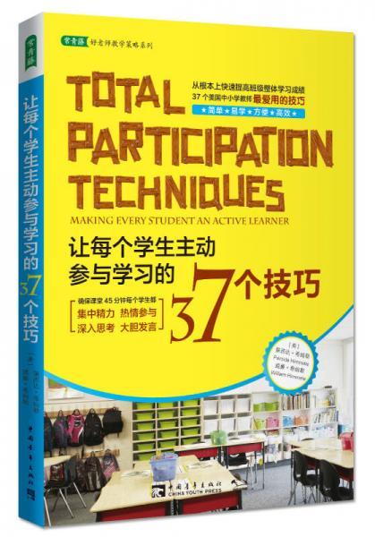让每个学生主动参与学习的37个技巧