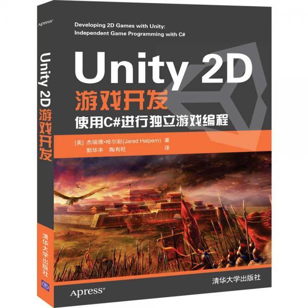 Unity2D游戏开发