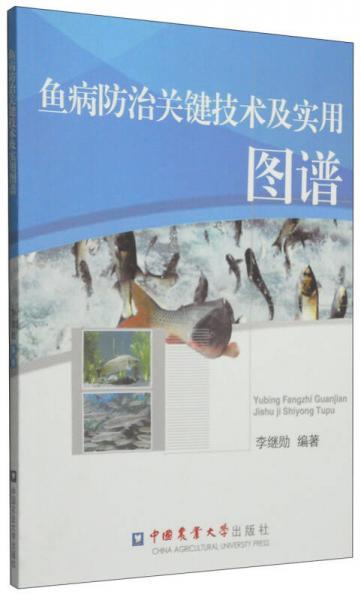 鱼病防治关键技术及实用图谱