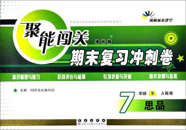 聚能闯关期末复习冲刺卷:7年级思品(下)(2014年春)(人教版)(培优版)