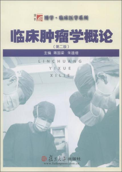 临床肿瘤学概论(第2版)