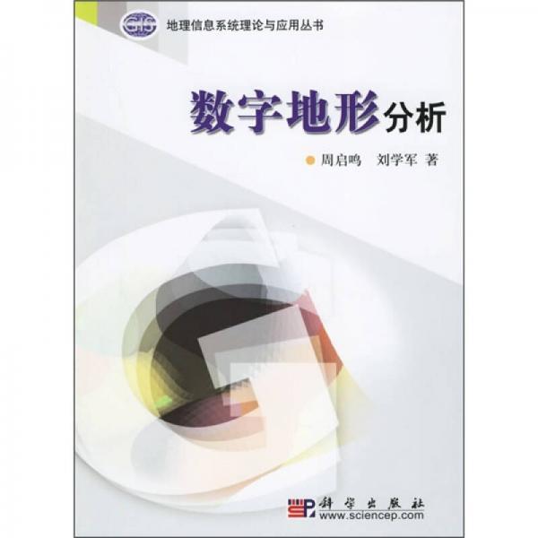 地理信息系统理论与应用丛书:数字地形分析