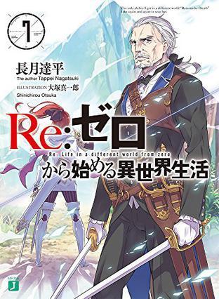 Re:ゼロから始める异世界生活7