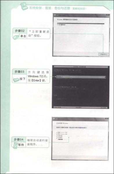 学电脑·非常简单:系统安装·重装·备份与还原(图解视频版)