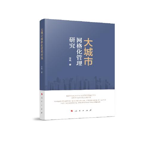 大城市网格化管理研究