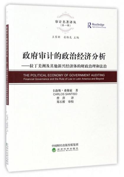 审计名著译丛(第一辑)·政府审计的政治经济分析:拉丁美洲及其他新兴经济体的财政治理和法治