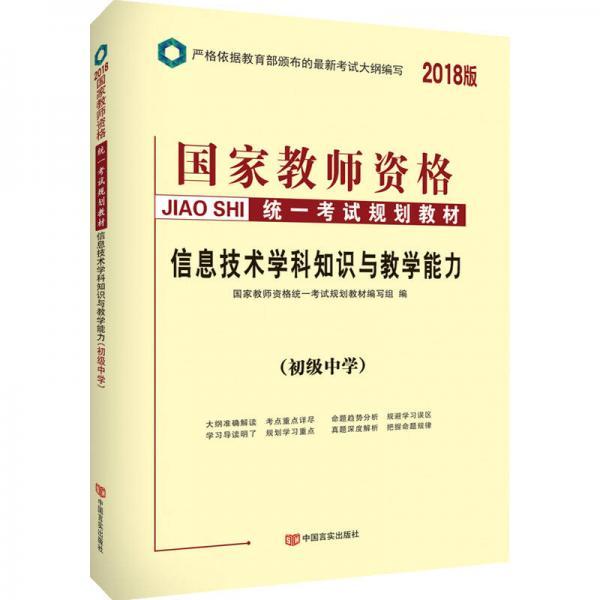 中人2018国家教师资格考试用书规划教材初中信息技术学科知识与教学能力(初级中学)