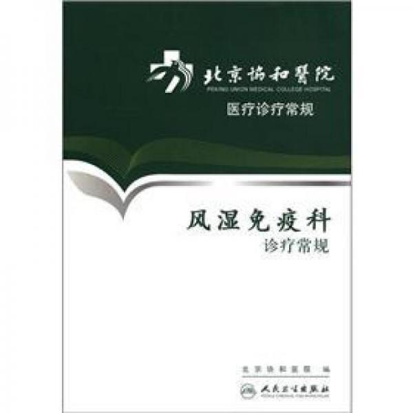 北京协和医院医疗诊疗常规·风湿免疫科诊疗常规