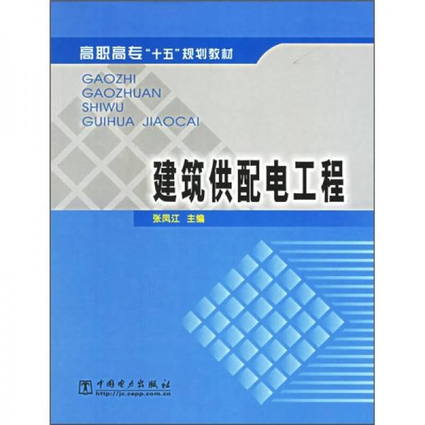 """高职高专""""十五""""规划教材:建筑供配电工程"""