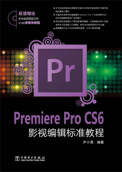 Premiere Pro CS6影视编辑标准教程