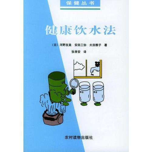 健康饮水法