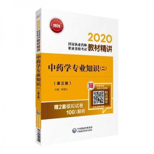 2020国家执业药师中药教材精讲中药学专业知识(二)(第三版)