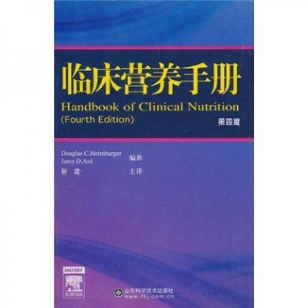 临床营养手册(第4版)