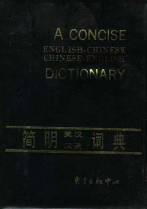 简明英汉汉英小词典