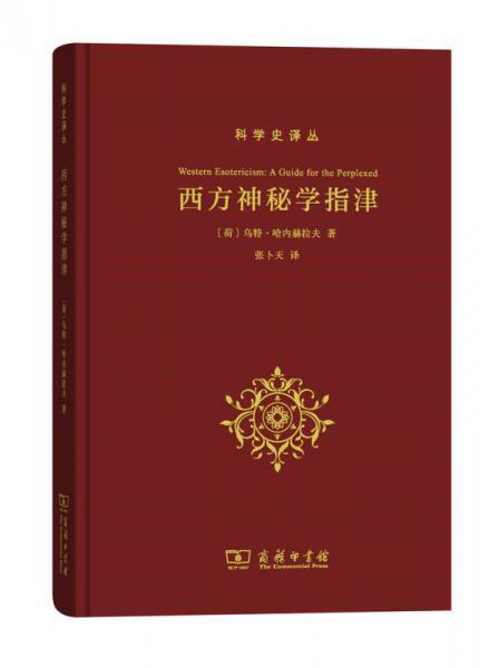 西方神秘学指津(科学史译丛)