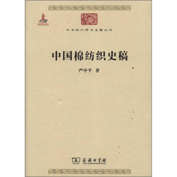 中国棉纺织史稿