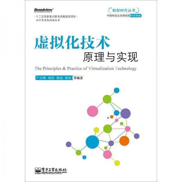 转型时代丛书:虚拟化技术原理与实现