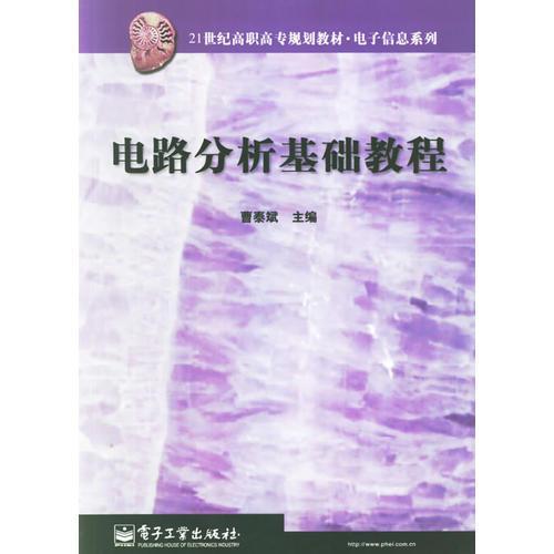 电路分析基础教程(电子信息系列)/21世纪高职高专规划教材