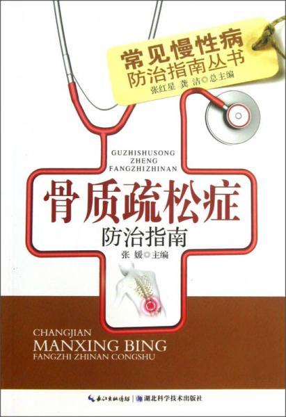 常见慢性病防治指南丛书:骨质疏松症防治指南