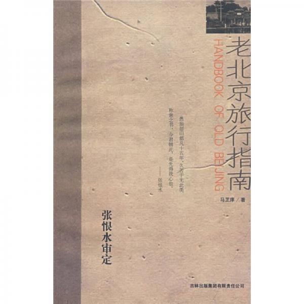 老北京旅行指南