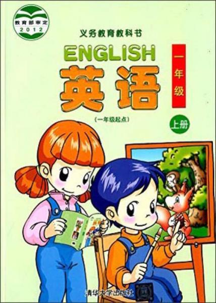 义教教科书:英语(一年级上册 一年级起点)