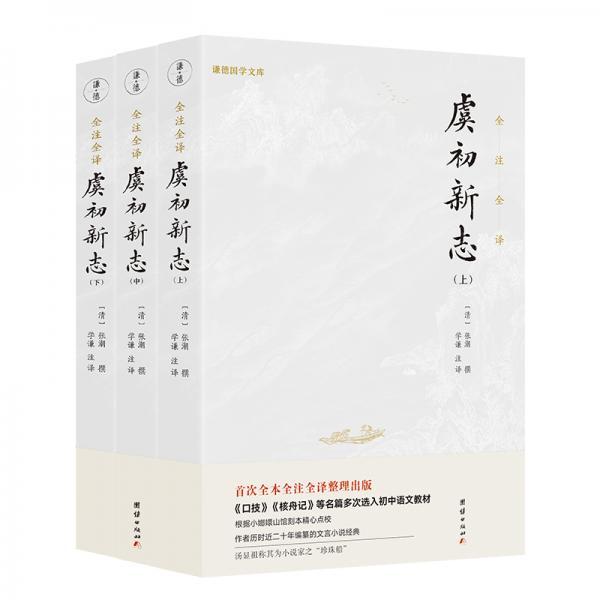 虞初新志(首个全本全注全译版;《口技》《核舟记》等名篇多处选入初中语文教材