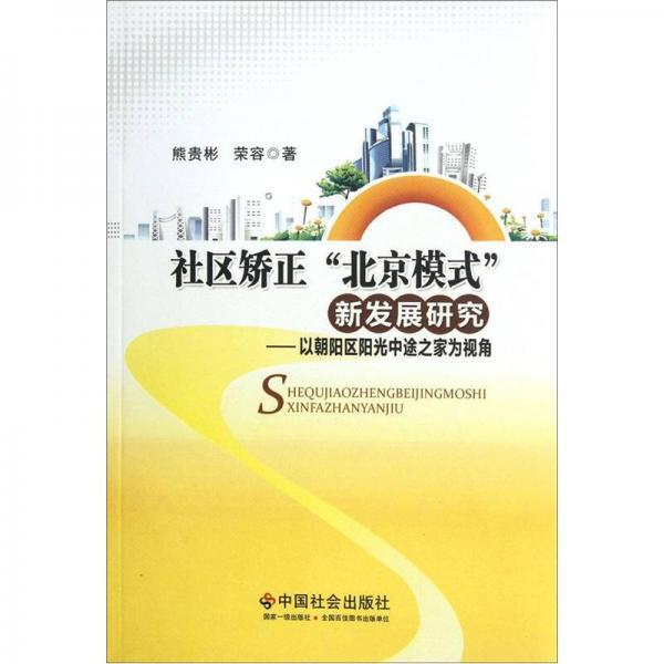 社区矫正北京模式新发展研究:以朝阳区阳光中途之家为视角