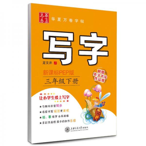 华夏万卷字帖·写字:三年级下册(新课标PEP版)
