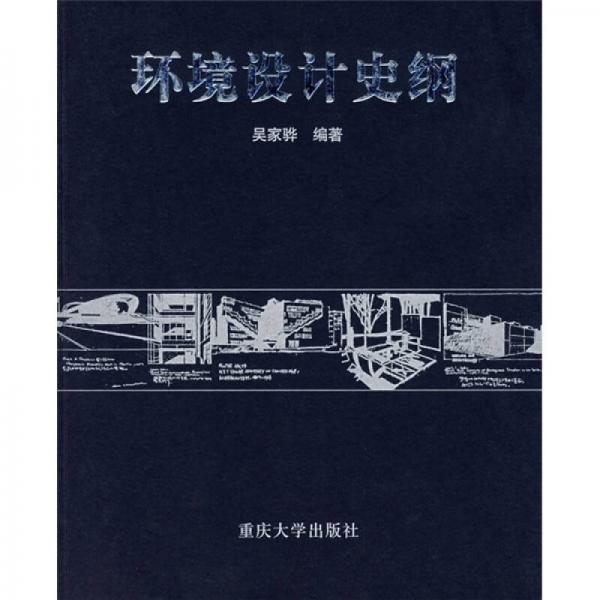 环境设计史纲