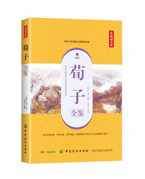 荀子全鉴(典藏诵读版)
