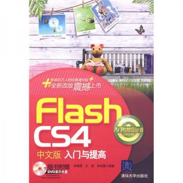 入门与提高丛书:Flash CS4中文版入门与提高