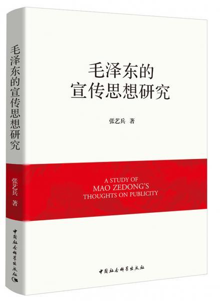 毛泽东的宣传思想研究