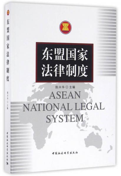 东盟国家法律制度