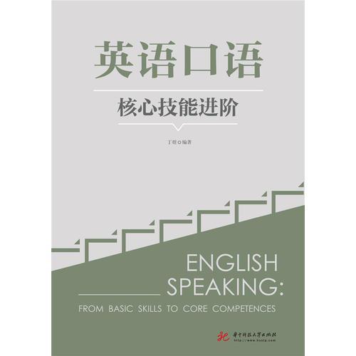 英语口语核心技能进阶