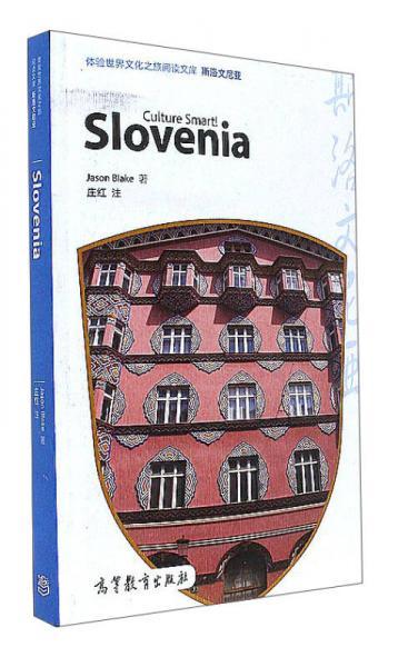 斯洛文尼亚(英文版)/体验世界文化之旅阅读文库
