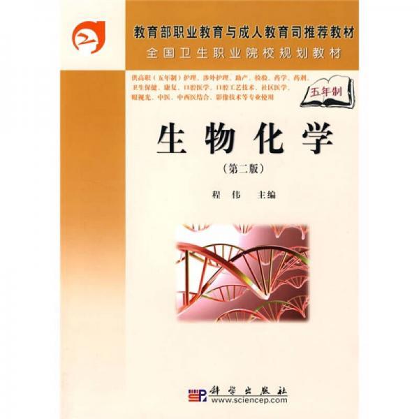 教育部职业教育与成人教育司推荐教材:生物化学(第2版)
