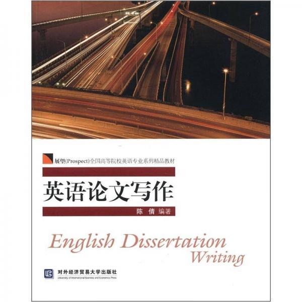 展望(Prospect)全国高等院校英语专业系列精品教材:英语论文写作