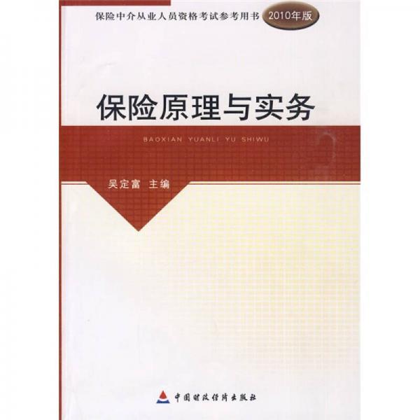 2010版保险中介从业人员资格考试-保险原理与实务