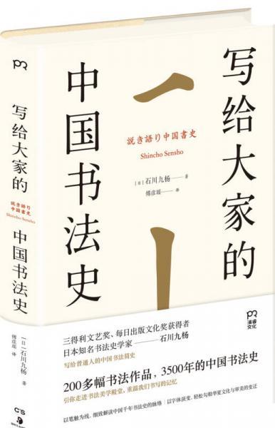 写给大家的中国书法史