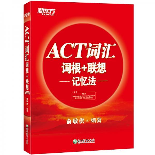 新东方ACT词汇词根+联想记忆法