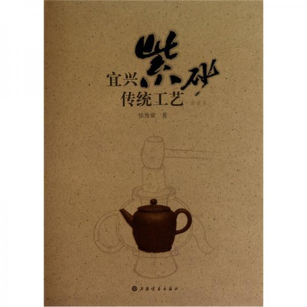 宜兴紫砂传统工艺