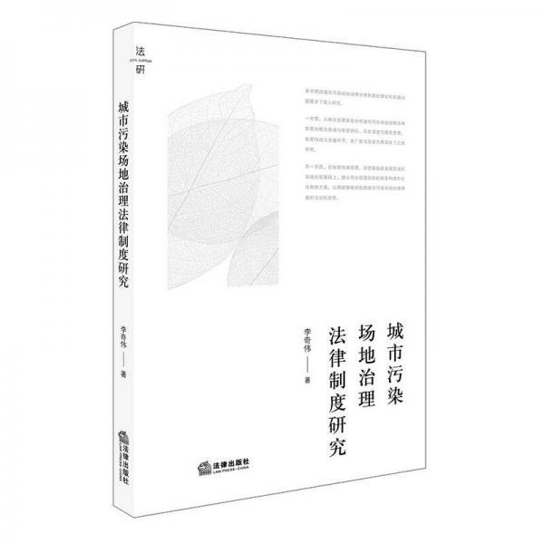 城市污染场地治理法律制度研究