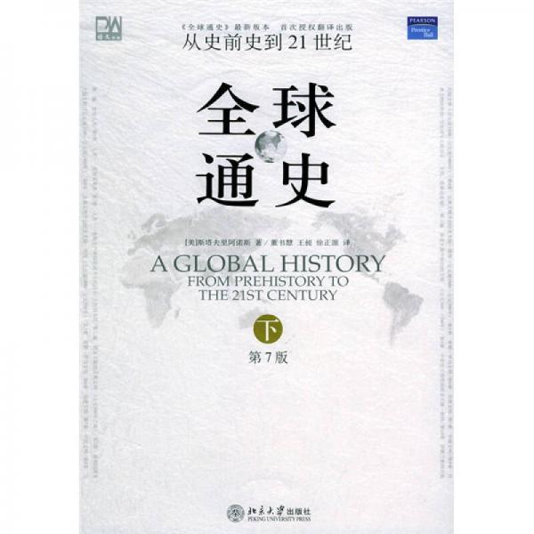全球通史(第7版 下册)