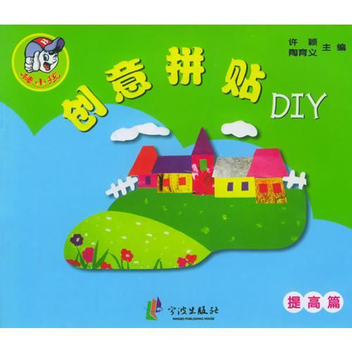 棒小孩·创意拼贴DIY(提高篇)