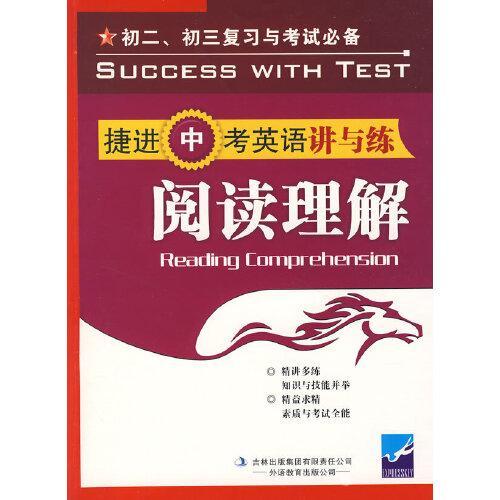 捷进中考英语讲与练·阅读理解